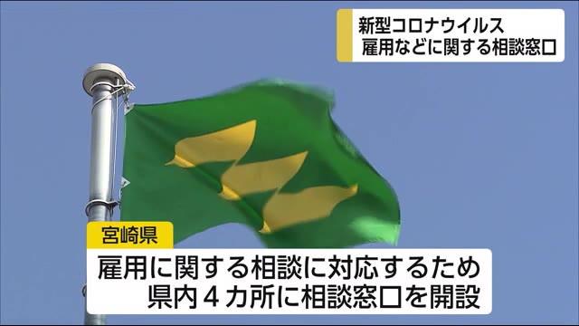 宮崎 県 新型 コロナ