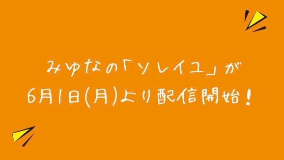 みゆなの「ソレイユ」が6月1日(月)より配信開始!