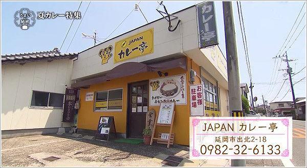 JAPAN カレー亭