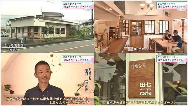田七Cafe/ゑ比寿漢薬店