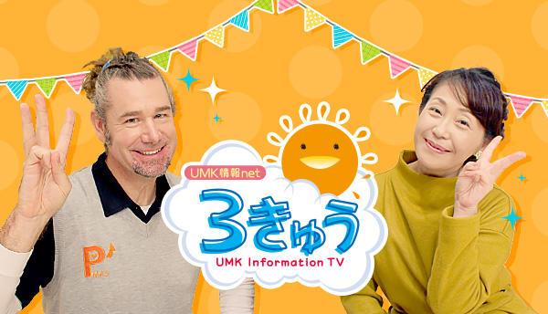 UMK情報net 3きゅう