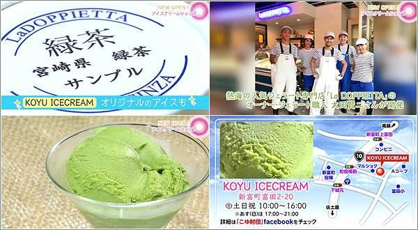 KOYU ICECREAM