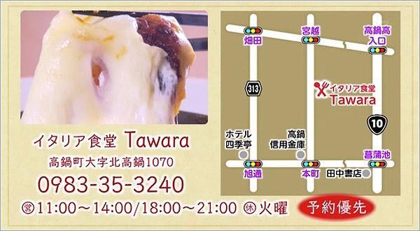 イタリア食堂 Tawara