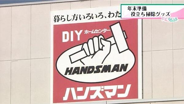ハンズマン栁丸店