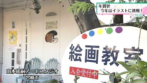 山本祐嗣アートスタジオ