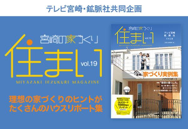 宮崎の家づくり住まい