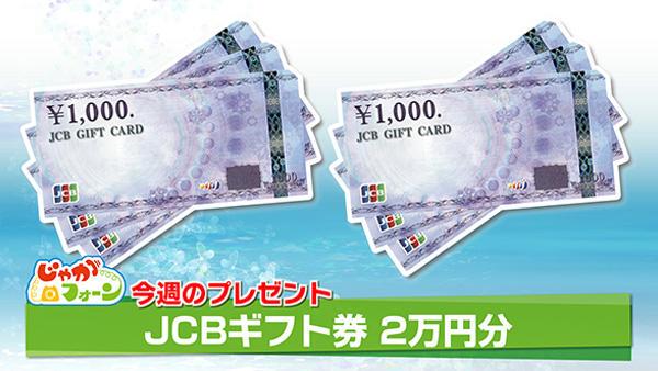 JCBギフト券 2万円分