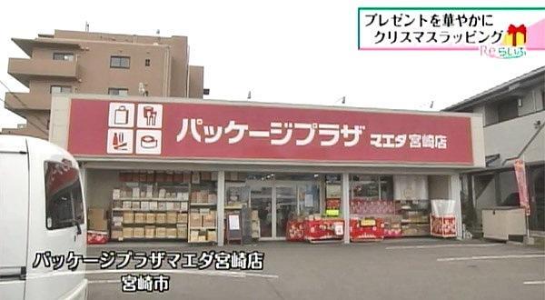 パッケージプラザ マエダ宮崎店