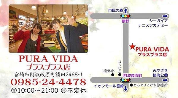 PULA-VIDAプラスプラス店