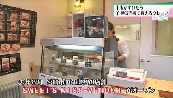 SWEET'S KISS -VENDOR-(スイーツ キッス ベンダー)