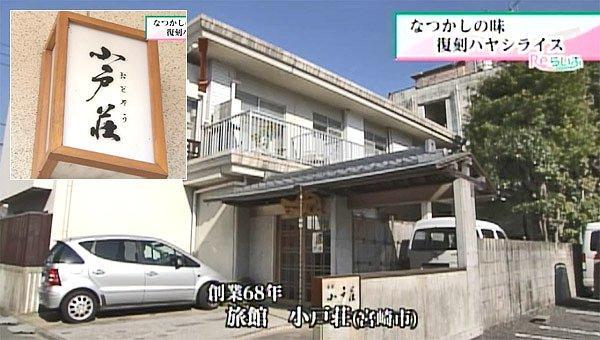 旅館 小戸荘
