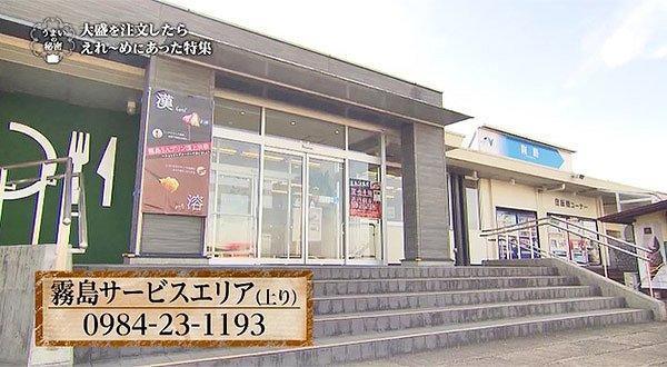 霧島サービスエリア(上り)