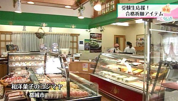 和洋菓子のコジマヤ