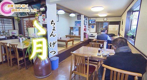 丶月(ちょんげつ)食堂