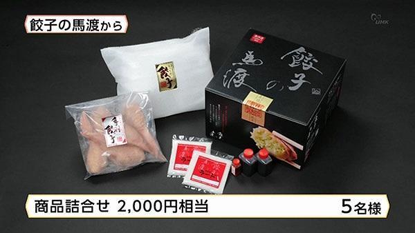 餃子の馬渡商品詰合せ2000円相当