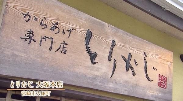 とりかじ 大塚店