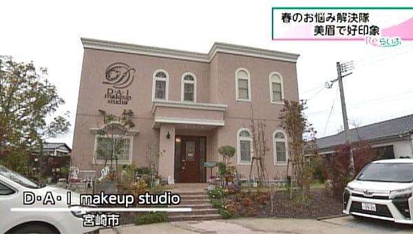 DAIメイクアップスタジオ