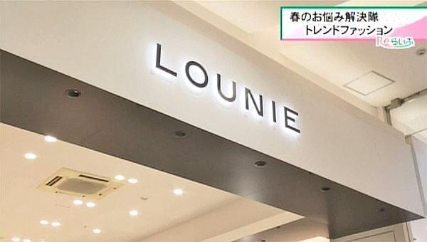 LOUNIE