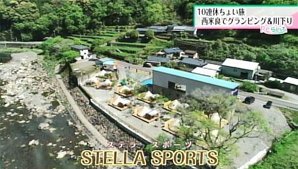 STELLA SPORTS(株式会社 ハマテック)