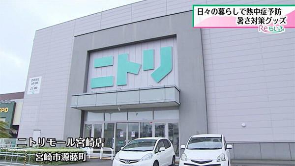 ニトリモール宮崎店