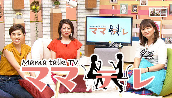 Mama talk TV ママテレ