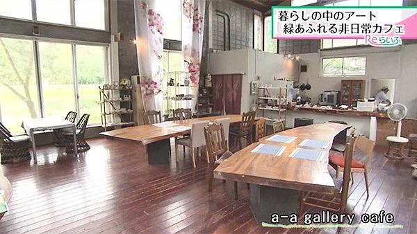 a-a gallery cafe