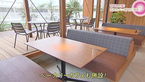嵜本ベーカリーカフェ宮崎店