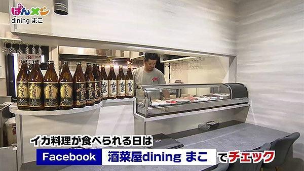 酒菜屋Dining まこ