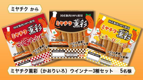 ミヤチク薫彩(かおりいろ)ウインナー3種セット