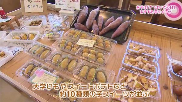 さつま芋専門店 Potegee(ポテジー)