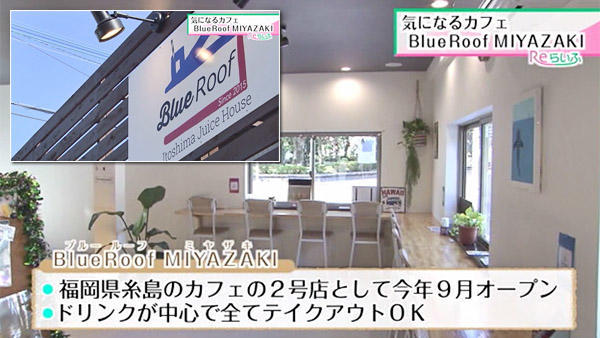 Blue Roof (ブルールーフ) 宮崎神宮店