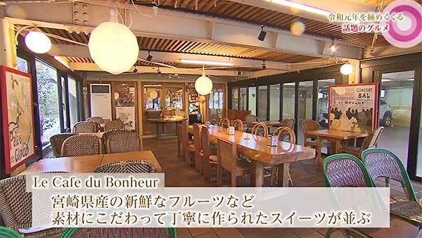 La Cafe du Bonheur