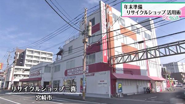 リサイクルショップ三喜