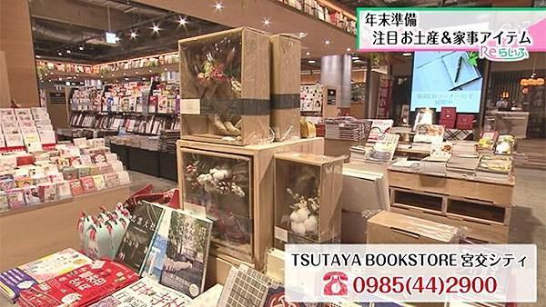 TSUTAYA BOOKSTORE 宮交シティ