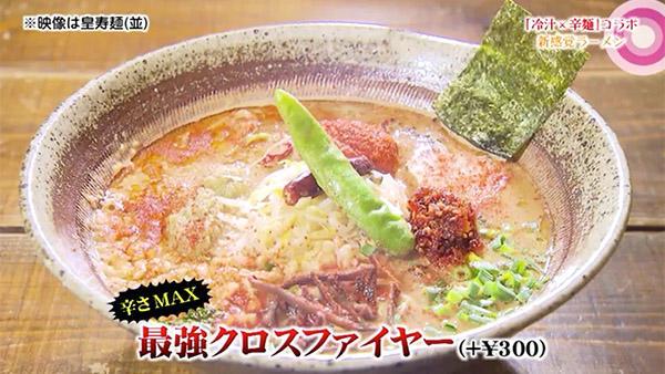 ドラゴンファイヤー 皇寿麺