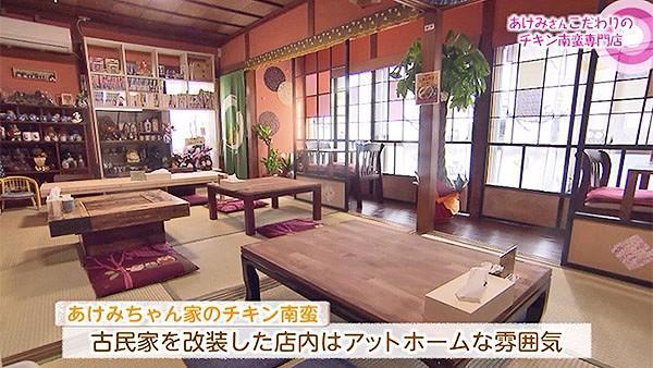 あけみちゃん家のチキン南蛮