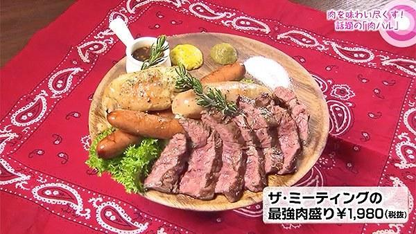 肉バル ステーキ&ワイン The MEAT-ING(ミーティング)