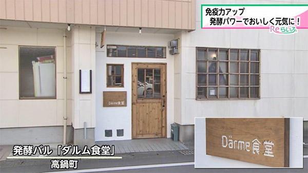 発酵バル ダルム食堂