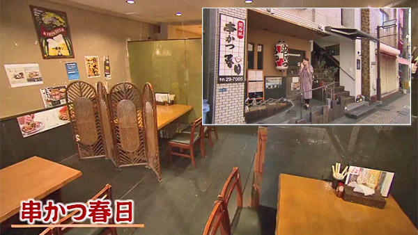 串かつ春日 広島通り店