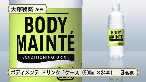 ボディメンテ ドリンク 1ケース(500ml×24本)