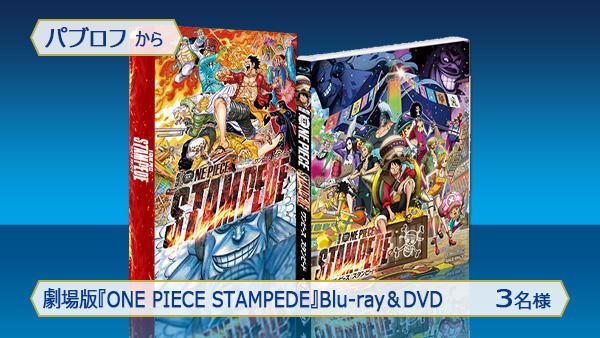 劇場版『ONE PIECE STAMPEDE』Blu-ray&DVD