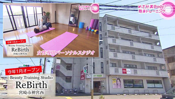 Beauty Training Studio ReBirth