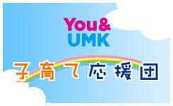 UMK子育て応援団