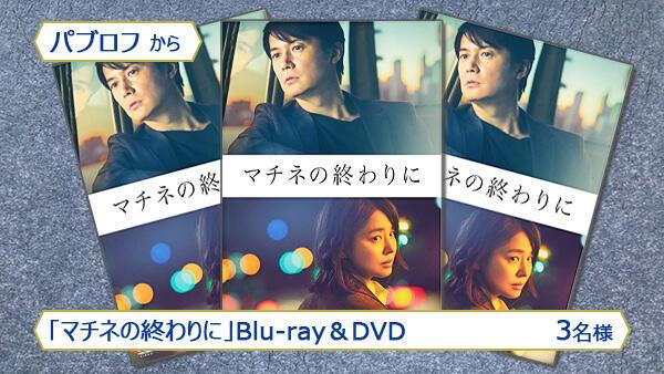 「マチネの終わりに」Blu-ray&DVD