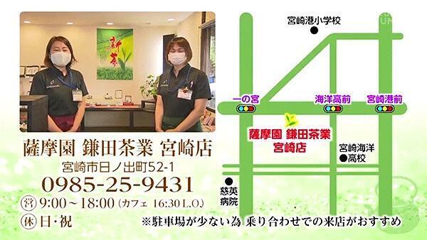 薩摩園 鎌田茶業 宮﨑店