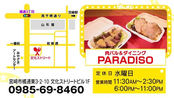 肉バル&ダイニング PARADISO(パラディソ)