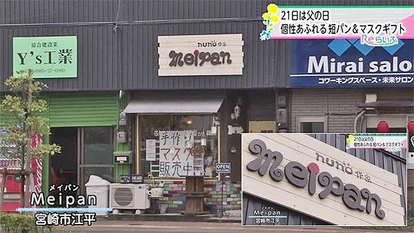 Meipan メイパン