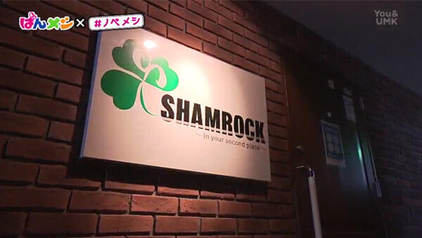 SHAMROCK~in your second place~(シャムロック)