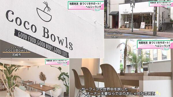 Coco Bowls ココボウルズ