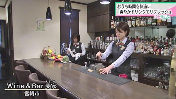 Wine&Bar 麦家(むぎや)